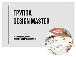 Группа Design MASTER.jpg