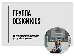 Группа Design KIDS .jpg