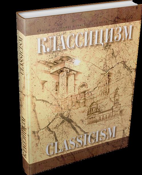 Классицизм в памятниках архитектуры Свердловской области
