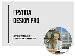 Группа Design PRO.jpg