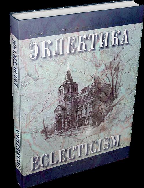 Эклектика в памятниках архитектуры Свердловской области