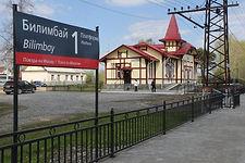 Экскурсия «Билимбай: образцовый город-завод. Вотчина Строгановых»
