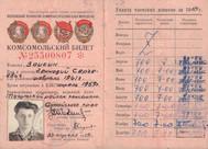Комсомольский билет Геннадия Заикина