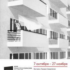 Выставки «Городки Свердловска», «Дом сотрудников Наркомфина»
