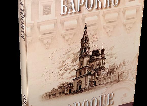 Барокко в памятниках архитектуры Свердловской области