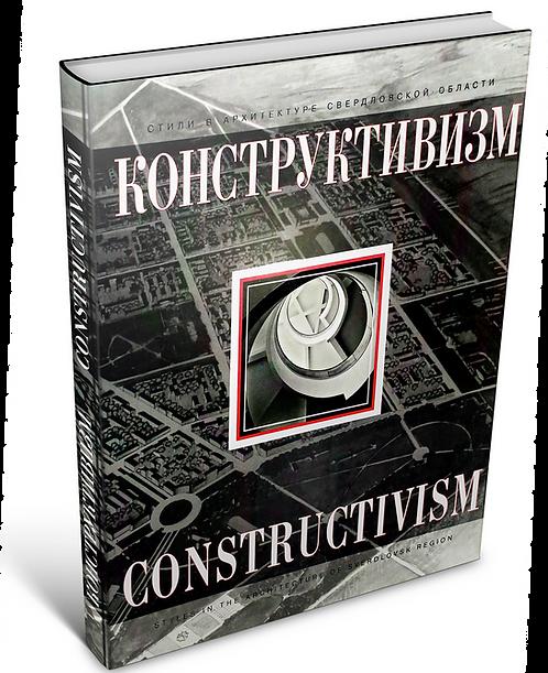 Конструктивизм в памятниках архитектуры Свердловской области
