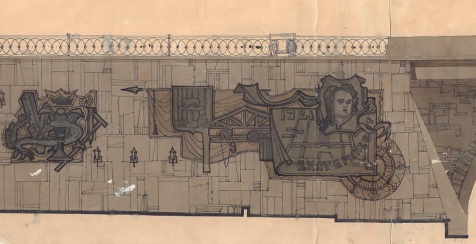 Фрагмент. Эскизное предложение оформления подпорной стены плотины в Историческом сквере в Свердловске.