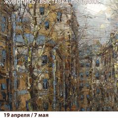 Выставка «Санкт-Петербург Дмитрия Кустановича»