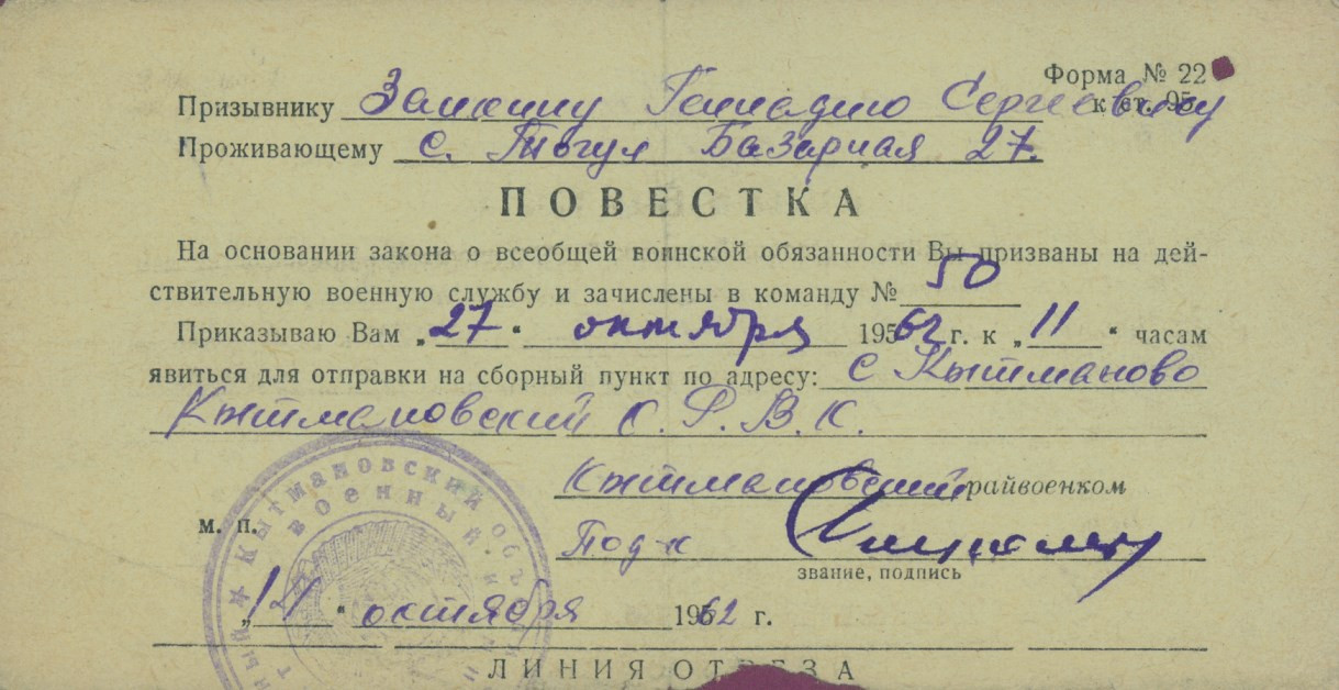 Повестка Заикину Геннадию Сергеевичу