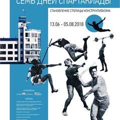 IVвыставочно-просветительский проект «Дни конструктивизма на Урале»