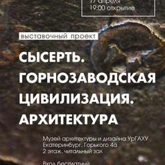 Выставка «Сысерть. Горнозаводская Цивилизация. Архитектура»