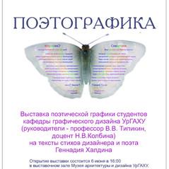 Выставка «Поэтографика». Работы студентов УрГАХУ