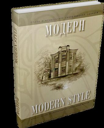 Модерн в памятниках архитектуры Свердловской области