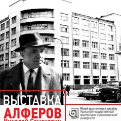 Выставка к 100-летию Николая Семеновича Алферова