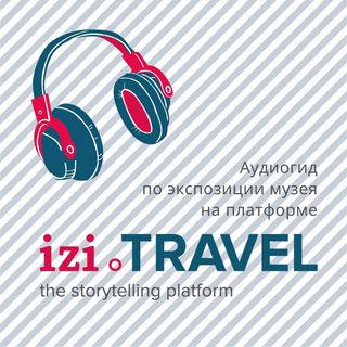 """Аудиогид по экспозиции """"Архитектура Каменного пояса"""""""