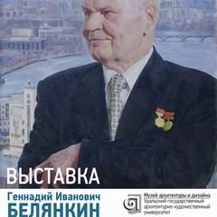 Выставка к 90-летию архитектора Геннадия Ивановича Белянкина