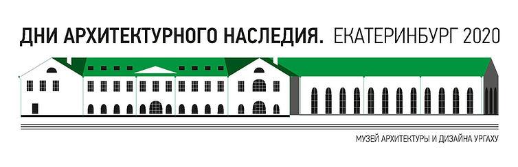 2020_лого_Дни наследия.jpg