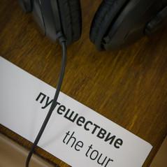 Первая звуко-графическая выставка «PUTESHESTWIE»