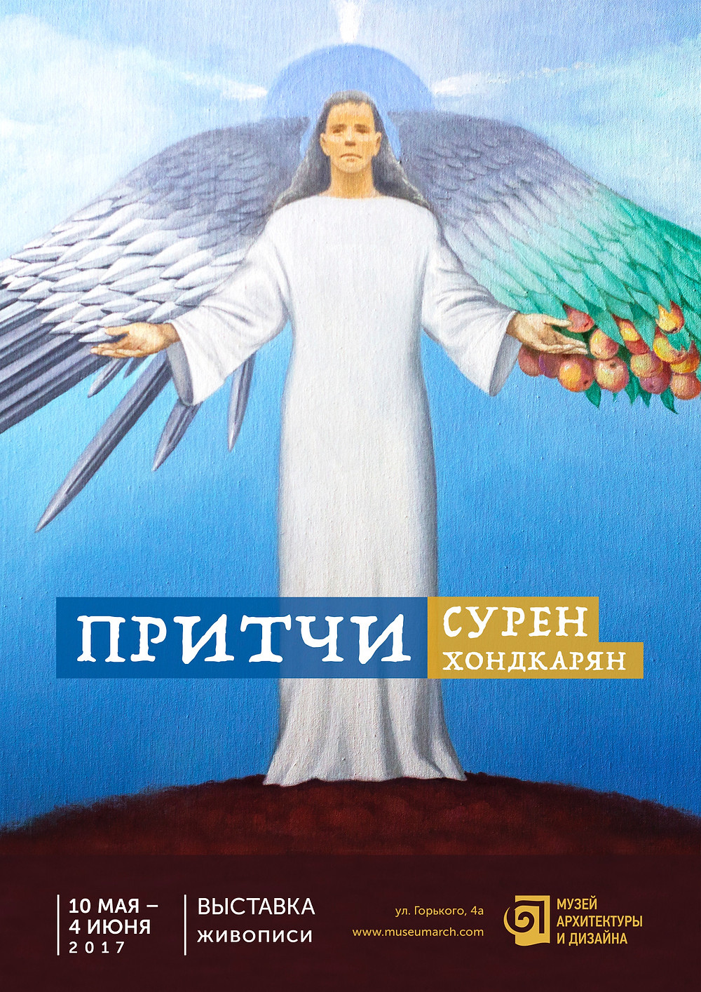 А. Заславский. Автопортрет на плечах Карла Маркса