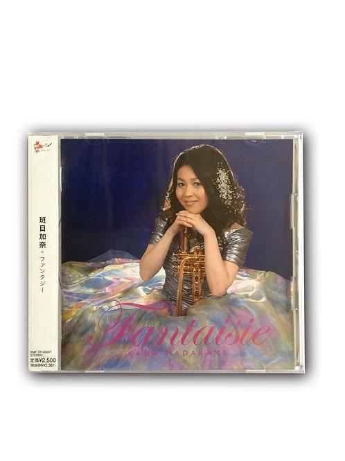《ファンタジー》 [KMF TP-00001, 2006] 班目加奈(トランペット) 本荘玲子(ピアノ)