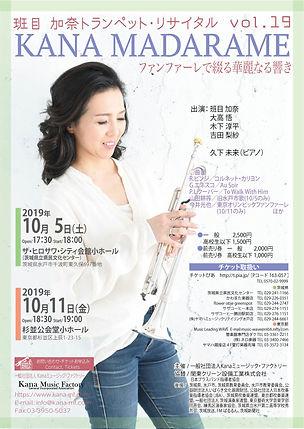 KM_2019_表面_d.jpg