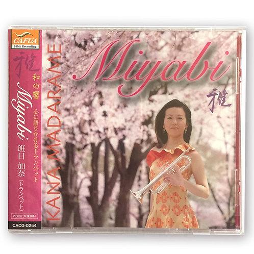《雅 Miyabi (2016)》 [CAFUA CACG-0254, 2016] トランペット: 班目加奈 ピアノ : 本荘玲子