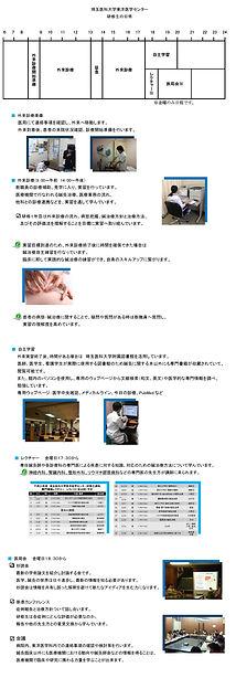 研修生の日程.jpg
