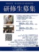 R1 研修生募集ポスター .jpg