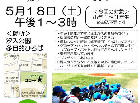 5/18体験会のお知らせ