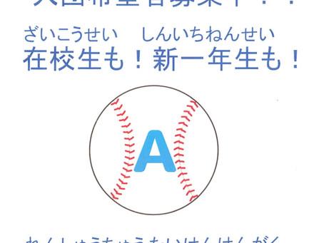 9月5日(土)体験会のお知らせ