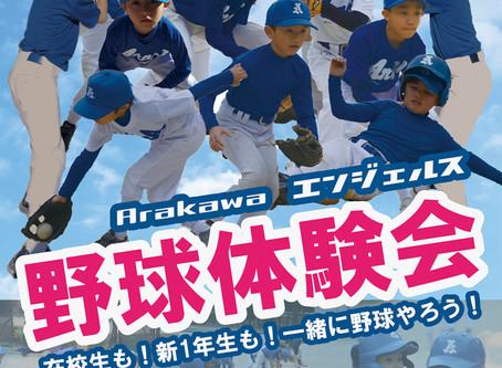 7/23(木・祝)野球体験会のお知らせ!