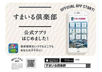 「すまいる倶楽部」アプリ