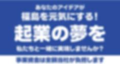 ベンチャー起業家募集 | 【いわき土地建物】いわき市の求人情報 福島県いわき市勤務の求人情報を掲載しています。 | 日本