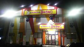 招き猫いわき小名浜店.png