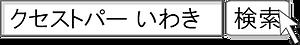 クセストパー-いわき.png