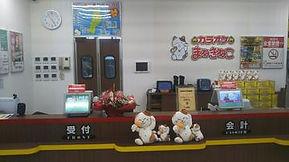 201902招き猫上荒川店ガイドブック掲載分.jpg