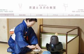 茶道とヨガの教室