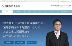 司法書士・行政書士松岡事務所