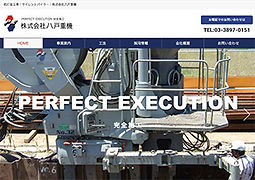 株式会社八戸重機.jpg