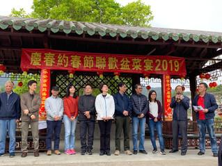 慶春約春茗盆菜宴 2019 Hing Chun Yeuk (League of 7 villages) spring banquet
