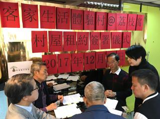 「客家生活體驗村@荔枝窩」租約簽署第一階段 (第二批) Lease Signing Ceremony of HKJC Project batch 1 (2nd round)