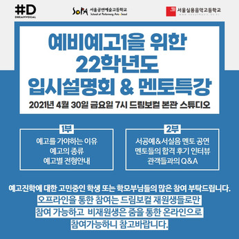 210329_예고 입시 설명회&멘토특강 포스터.jpg