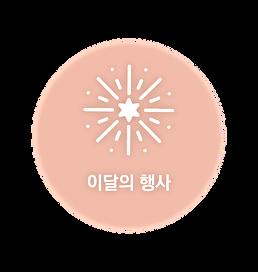 아이콘 이달의 행사-02-02.png