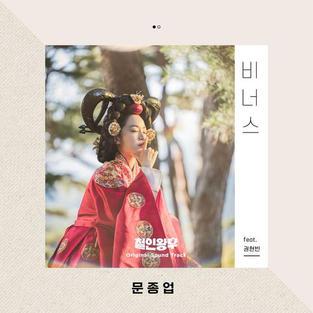 키코(KiKO) - 비너스(OST) 작곡,작사 참여