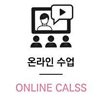 210120 온라인 클래스 아이콘-01.jpg
