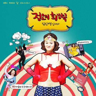 MBC '정오의 희망곡'