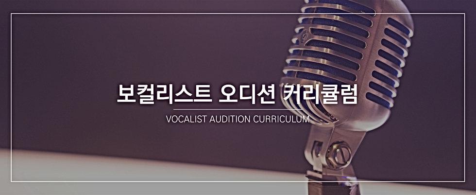 보컬리스트 오디션 커리쿨럼-01.jpg
