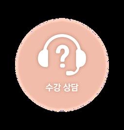 아이콘 수강상담-02-02.png