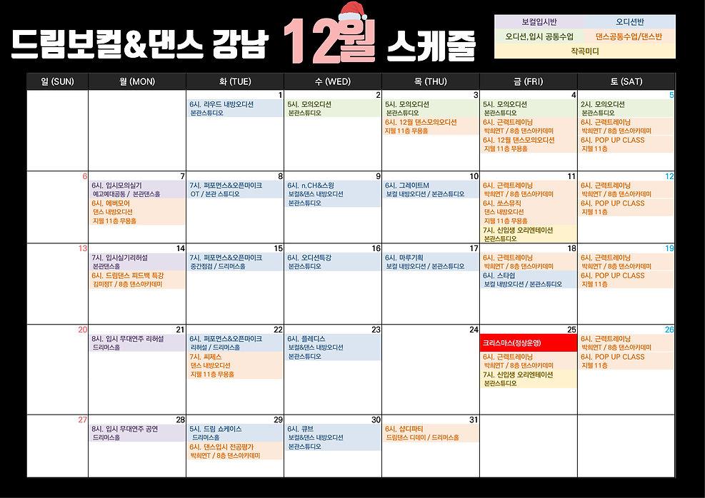 201127 12월 스케줄표(최종)-02.jpg