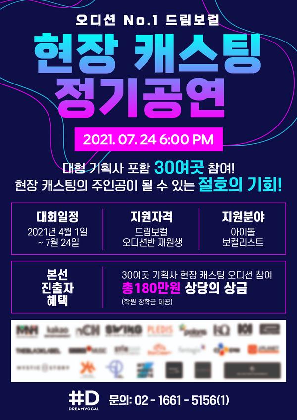 210405_드림보컬 정기공연 포스터 (1).png